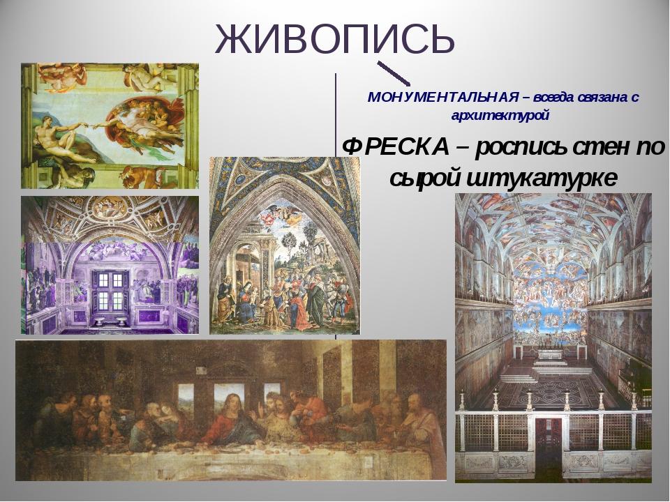 ЖИВОПИСЬ МОНУМЕНТАЛЬНАЯ – всегда связана с архитектурой ФРЕСКА – роспись стен...