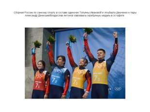 Сборная России по санному спорту в составе одиночек Татьяны Ивановой и Альбер