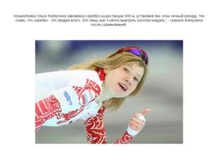 Конькобежка Ольга Фаткулина завоевала серебро на дистанции 500 м, установив п