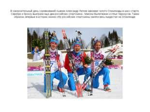 В заключительный день соревнований лыжник Александр Легков завоевал золото Ол