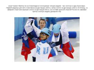 Шорт-трекист Виктор Ан на Олимпиаде в Сочи выиграл четыре медали - три золоты