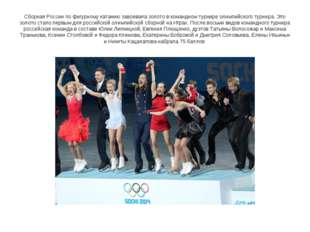 Сборная России по фигурному катанию завоевала золото в командном турнире олим