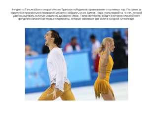 Фигуристы Татьяна Волосожар и Максим Траньков победили в соревнованиях спорти