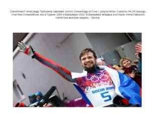 Скелетонист Александр Третьяков завоевал золото Олимпиады в Сочи с результато