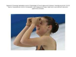 Аделина Сотникова завоевала золото Олимпиады в Сочи в одиночном катании, пока