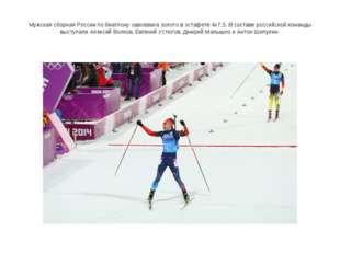Мужская сборная России по биатлону завоевала золото в эстафете 4х7,5. В соста