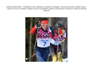 Максим Вылегжанин – обладатель трех серебряных наград Олимпиады. Спортсмен вы