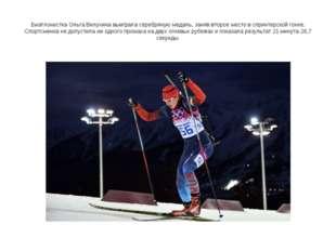 Биатлонистка Ольга Вилухина выиграла серебряную медаль, заняв второе место в