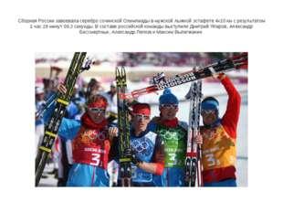 Сборная России завоевала серебро сочинской Олимпиады в мужской лыжной эстафет