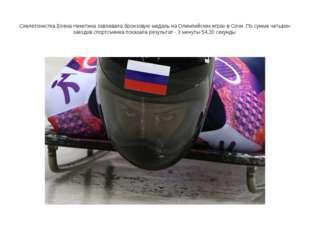 Скелетонистка Елена Никитина завоевала бронзовую медаль на Олимпийских играх