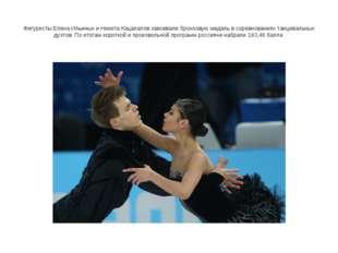 Фигуристы Елена Ильиных и Никита Кацалапов завоевали бронзовую медаль в сорев