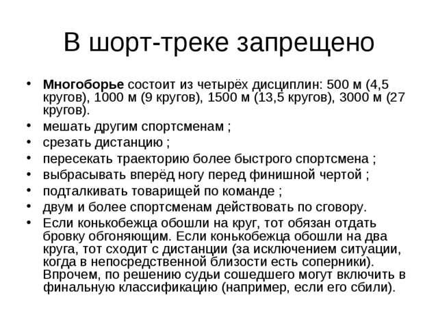 В шорт-треке запрещено Многоборьесостоит из четырёх дисциплин: 500м (4,5 кр...