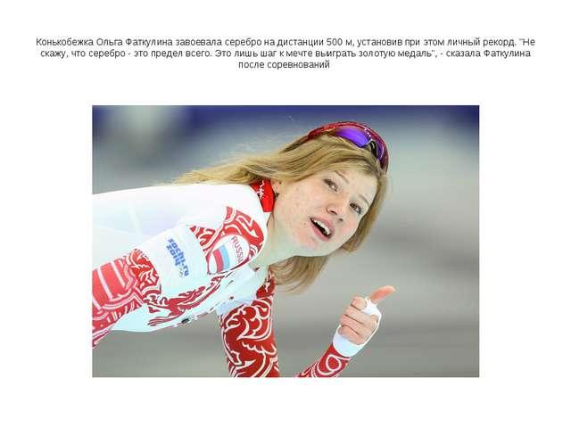 Конькобежка Ольга Фаткулина завоевала серебро на дистанции 500 м, установив п...
