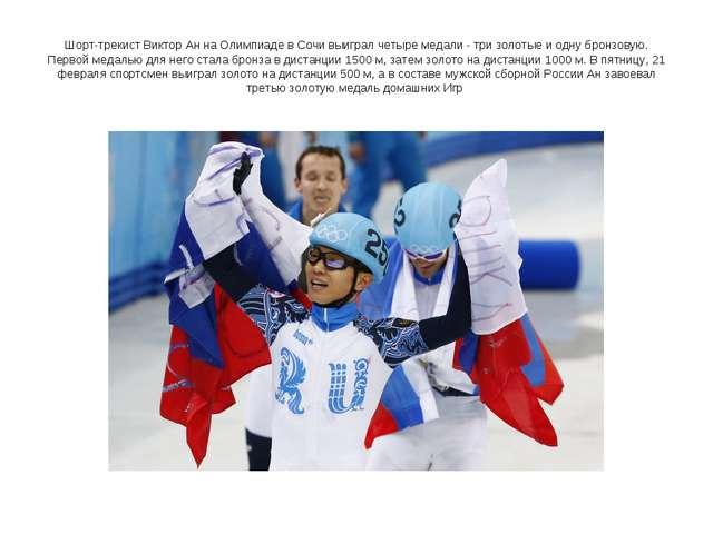 Шорт-трекист Виктор Ан на Олимпиаде в Сочи выиграл четыре медали - три золоты...