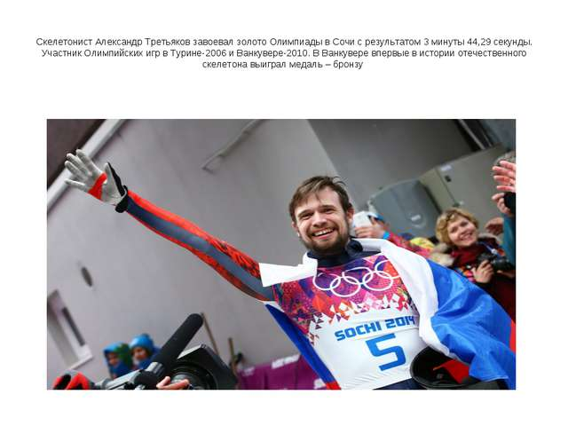 Скелетонист Александр Третьяков завоевал золото Олимпиады в Сочи с результато...