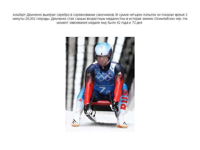 Альберт Демченко выиграл серебро в соревновании саночников. В сумме четырех п...