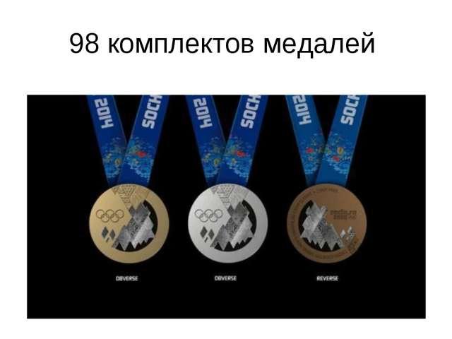 98 комплектов медалей
