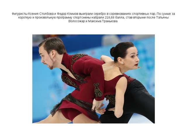 Фигуристы Ксения Столбова и Федор Климов выиграли серебро в соревнованиях спо...