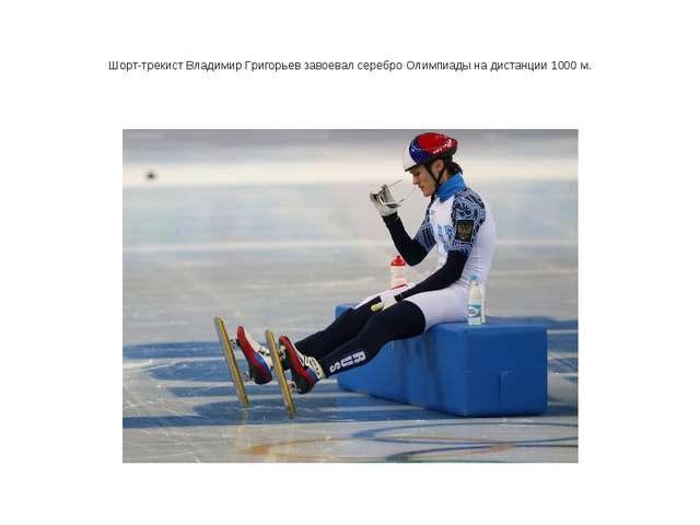 Шорт-трекист Владимир Григорьев завоевал серебро Олимпиады на дистанции 1000 м.