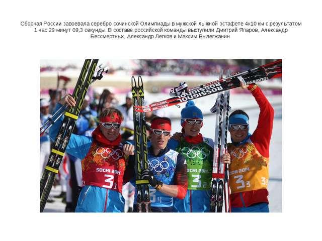 Сборная России завоевала серебро сочинской Олимпиады в мужской лыжной эстафет...