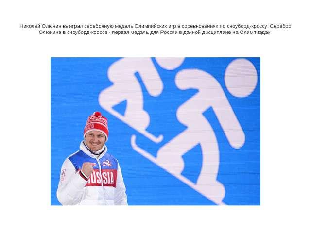 Николай Олюнин выиграл серебряную медаль Олимпийских игр в соревнованиях по с...