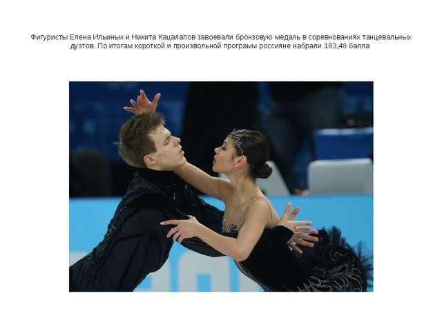 Фигуристы Елена Ильиных и Никита Кацалапов завоевали бронзовую медаль в сорев...