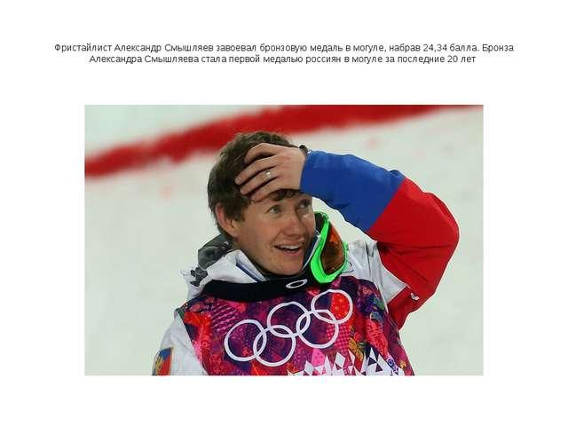 Фристайлист Александр Смышляев завоевал бронзовую медаль в могуле, набрав 24,...