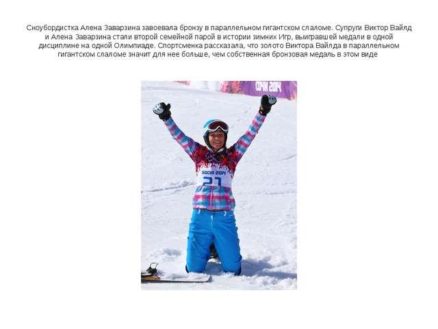 Сноубордистка Алена Заварзина завоевала бронзу в параллельном гигантском слал...