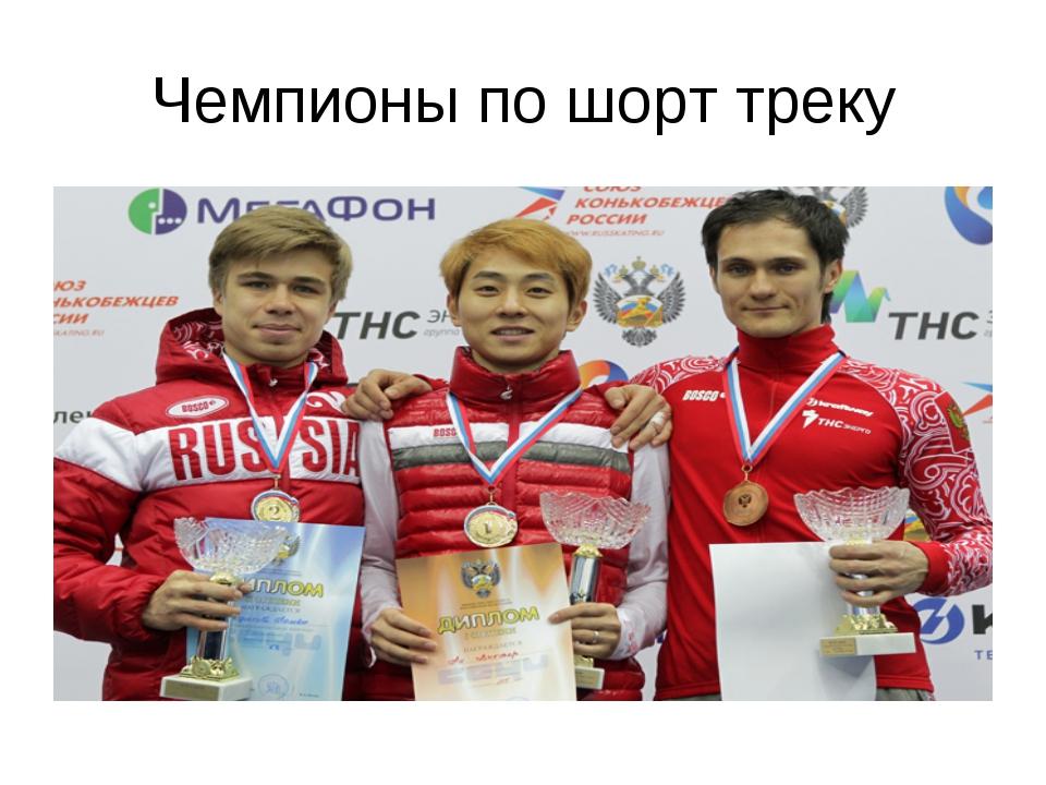 Чемпионы по шорт треку