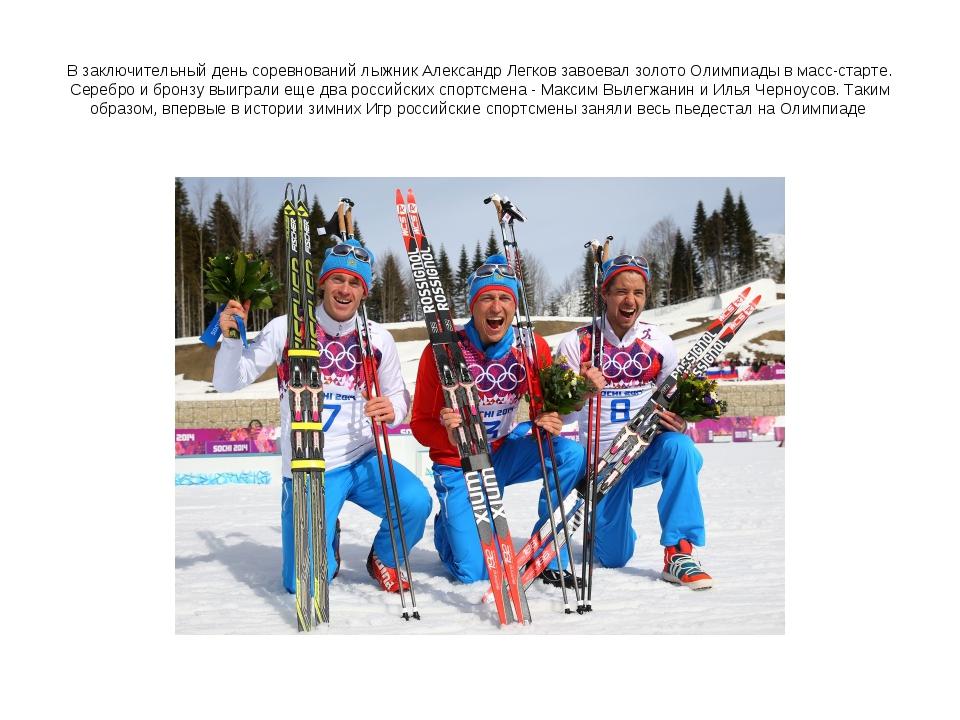 В заключительный день соревнований лыжник Александр Легков завоевал золото Ол...