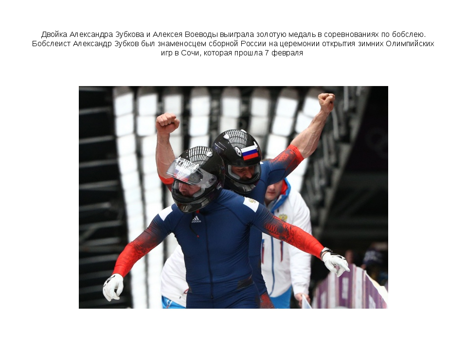Двойка Александра Зубкова и Алексея Воеводы выиграла золотую медаль в соревно...