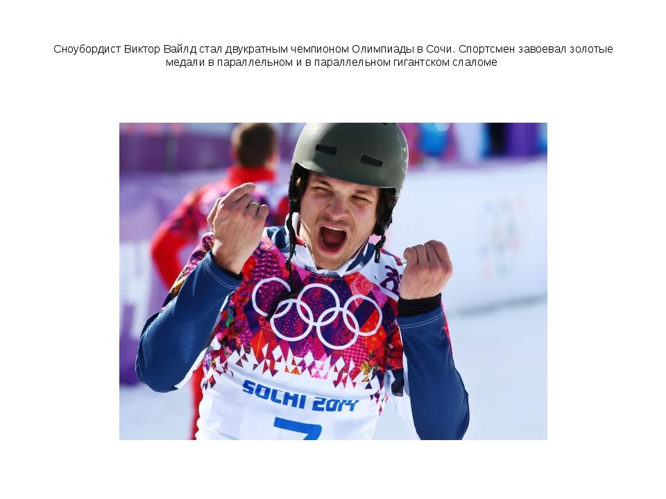Сноубордист Виктор Вайлд стал двукратным чемпионом Олимпиады в Сочи. Спортсме...