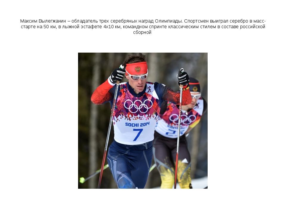 Максим Вылегжанин – обладатель трех серебряных наград Олимпиады. Спортсмен вы...