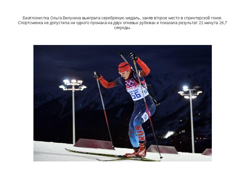 Биатлонистка Ольга Вилухина выиграла серебряную медаль, заняв второе место в...