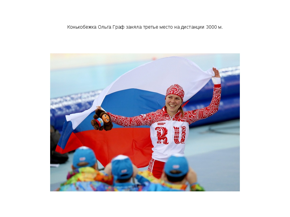 Конькобежка Ольга Граф заняла третье место на дистанции 3000 м.