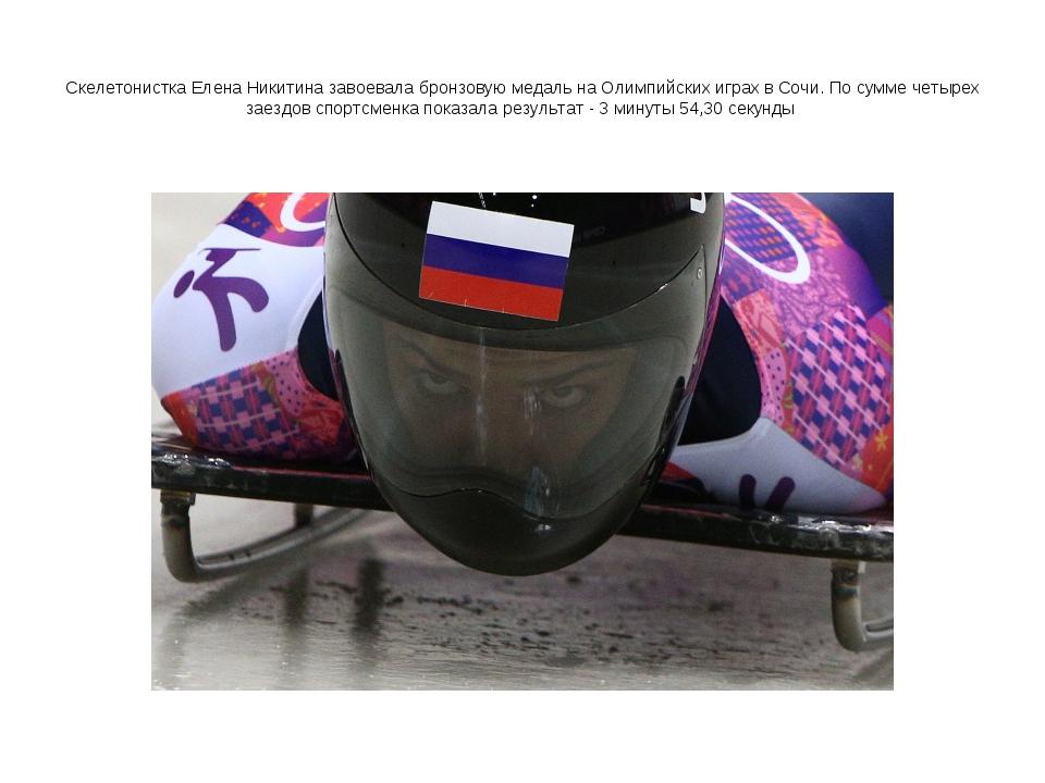 Скелетонистка Елена Никитина завоевала бронзовую медаль на Олимпийских играх...