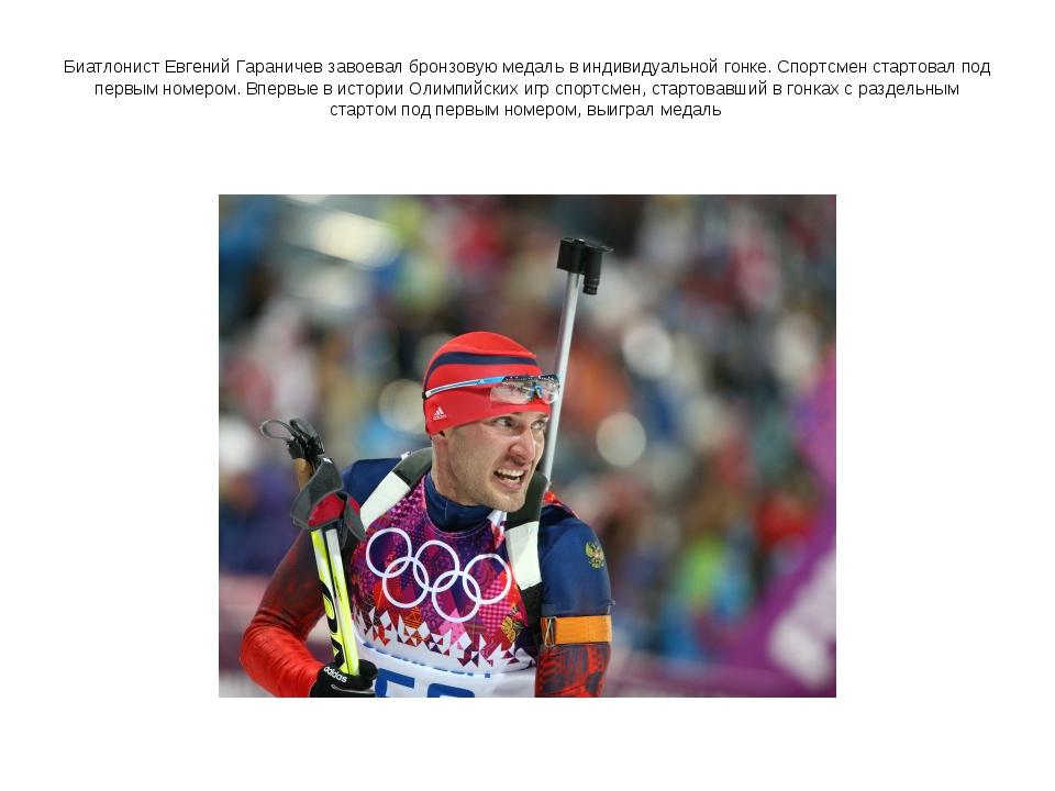 Биатлонист Евгений Гараничев завоевал бронзовую медаль в индивидуальной гонке...
