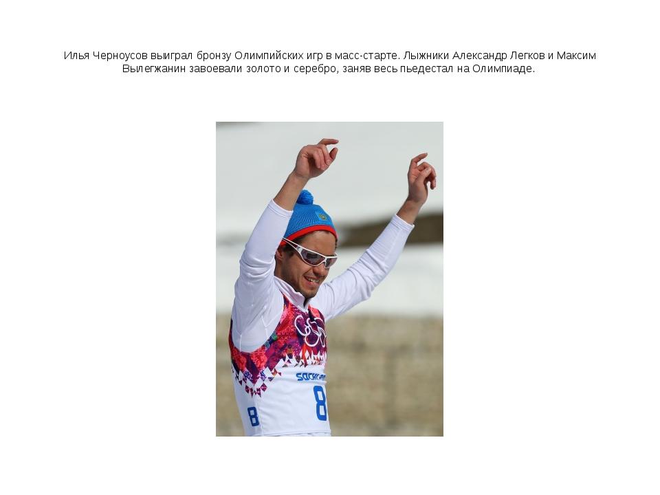 Илья Черноусов выиграл бронзу Олимпийских игр в масс-старте. Лыжники Александ...