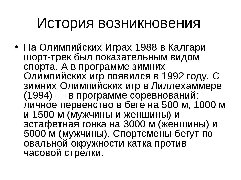 История возникновения На Олимпийских Играх 1988 в Калгари шорт-трек был показ...