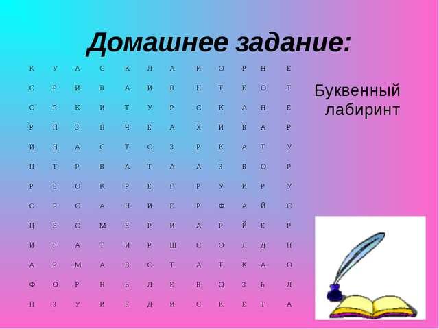 Домашнее задание: Буквенный лабиринт КУАСКЛАИОРНЕ СРИВАИВН...