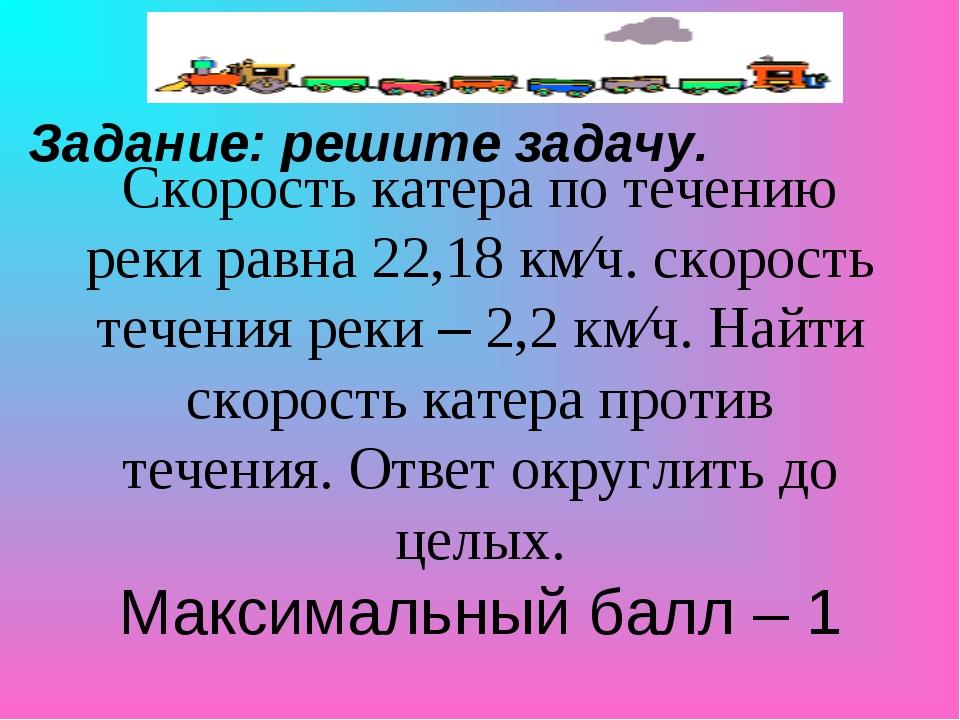 Скорость катера по течению реки равна 22,18 км∕ч. скорость течения реки – 2,2...