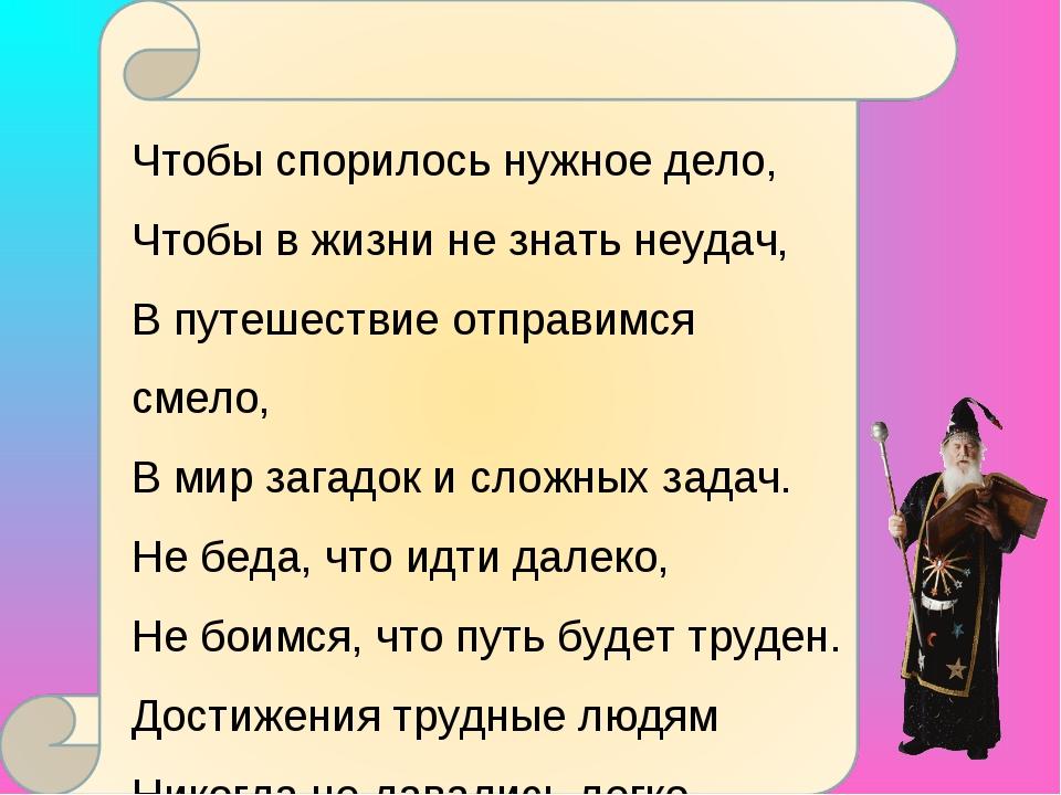 Чтобы спорилось нужное дело, Чтобы в жизни не знать неудач, В путешествие отп...