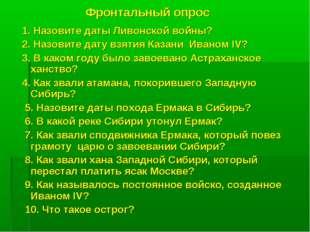 Фронтальный опрос 1. Назовите даты Ливонской войны? 2. Назовите дату взятия