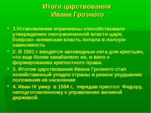 Итоги царствования Ивана Грозного 1.Установление опричнины способствовало утв