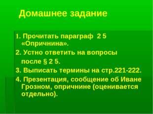 Домашнее задание 1. Прочитать параграф 2 5 «Опричнина». 2. Устно ответить на