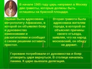 В начале 1565 году царь направил в Москву две грамоты, которые должны быть ог