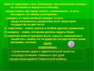 Иван IV предъявил свои требования, при исполнении которых он соглашается верн
