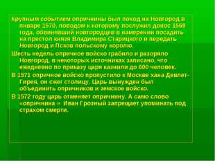 Крупным событием опричнины был поход на Новгород в январе 1570, поводом к кот