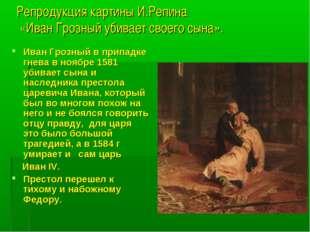 Репродукция картины И.Репина «Иван Грозный убивает своего сына». Иван Грозный