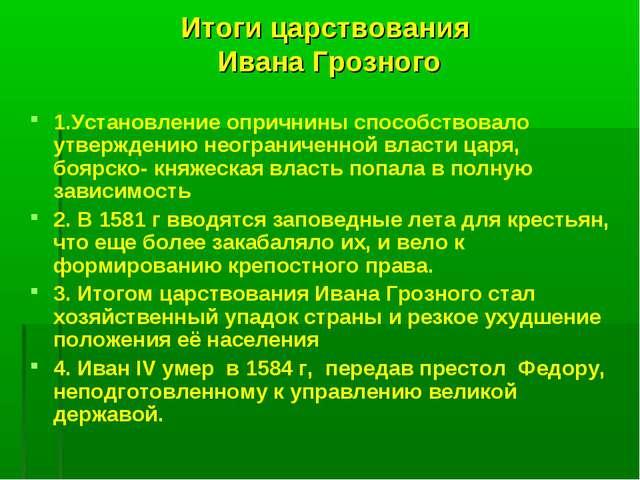 Итоги царствования Ивана Грозного 1.Установление опричнины способствовало утв...